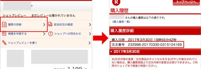 楽天市場の注文番号確認方法