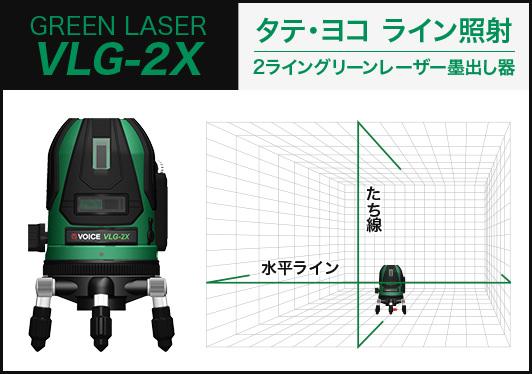 VLG-2X